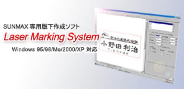 LaserMarkingSystem